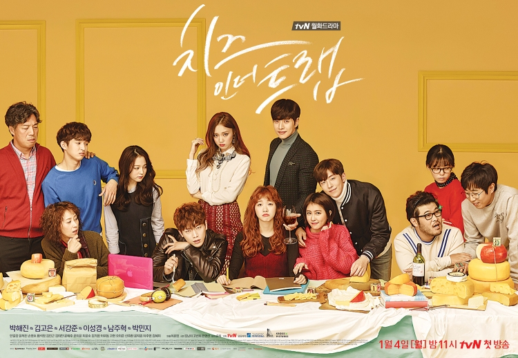 Cheese-in-the-Trap-Poster5